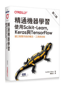 精通機器學習|使用 Scikit-Learn , Keras 與 TensorFlow, 2/e (Hands-on Machine Learning with Scikit-Learn, Keras, and TensorFlow, 2/e)-cover