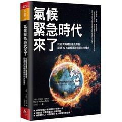 氣候緊急時代來了:從經濟海嘯到瘟疫爆發, 認清12大氣候風險與新生存模式-cover