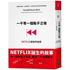 一千零一個點子之後:NETFLIX 創始的祕密-cover
