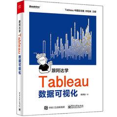 跟阿達學 Tableau 數據可視化-cover