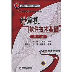 電腦軟件技術基礎, 2/e-cover