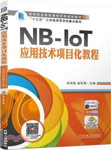 NB-IoT應用技術項目化教程-cover