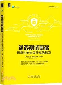 滲透測試基礎:可靠性安全審計實踐指南-cover