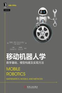 移動機器人學:數學基礎、模型構建及實現方法-cover