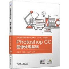 Photoshop CC圖像處理基礎-cover