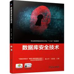 數據庫安全技術
