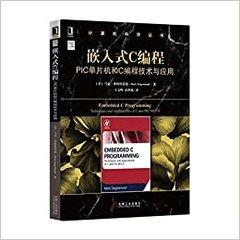 嵌入式C編程:PIC單片機和C編程技術與應用-cover