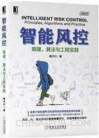 智能風控:原理算法與工程實踐-cover