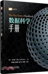 數據科學手冊-cover