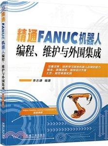 精通 FANUC 機器人編程、維護與外圍集成-cover