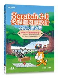 Scratch 3.0 多媒體遊戲設計 & Tello 無人機-cover