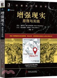 增強現實:原理與實踐-cover