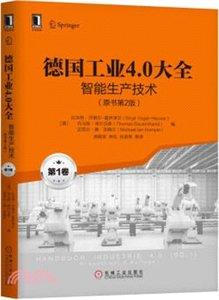 德國工業4.0大全 -- 第1卷:智能生產技術-cover