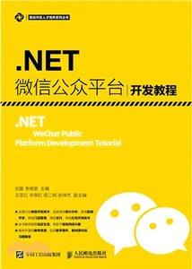 .NET 微信公眾平臺開發教程-cover