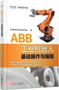 ABB工業機器人基礎操作與編程-cover