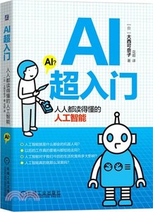 AI超入門:人人都讀得懂的人工智能-cover