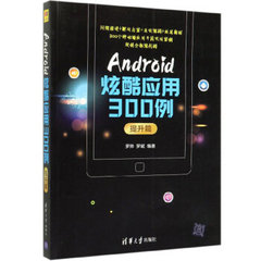 Android炫酷應用300例-cover