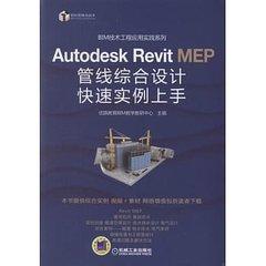 Autodesk Revit MEP 管線綜合設計快速實例上手-cover