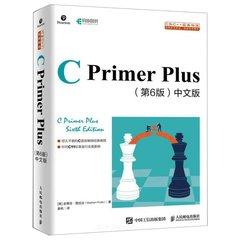 C Primer Plus, 6/e (簡體中文版)(含1習題解答冊)-cover