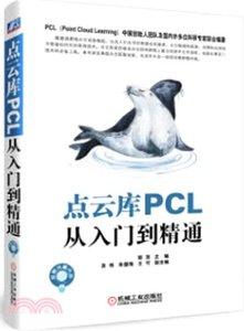 點雲庫 PCL 從入門到精通-cover