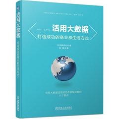 活用大數據:打造成功的商業和生活方式-cover