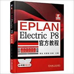 EPLAN Electric P8官方教程-cover