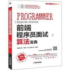 前端程序員面試算法寶典-cover