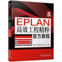 EPLAN 高效工程精粹官方教程