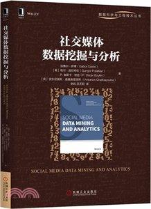 社交媒體數據挖掘與分析-cover