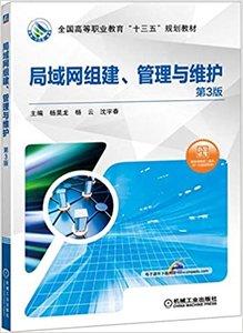 局域組建,管理與維護第3版 -cover