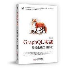 GraphQL實戰:寫給全棧工程師們-cover