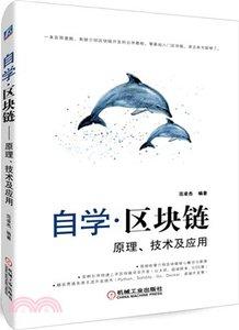 自學區塊鏈:原理、技術及應用-cover
