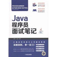 Java程序員面試筆記-cover