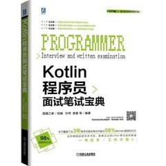 Kotlin程序員面試筆試寶典-cover