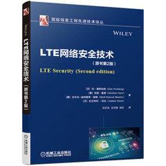 LTE網絡安全技術(原書第2版)-cover