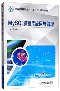 MySQL數據庫應用與管理:一本以項目教學為主線的實踐類課程教材-cover