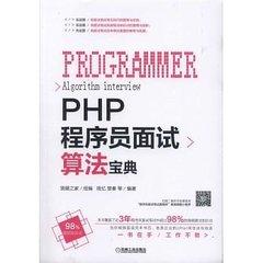 PHP 程序員面試算法寶典-cover
