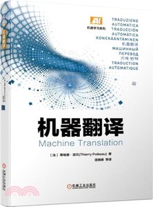 機器翻譯-cover