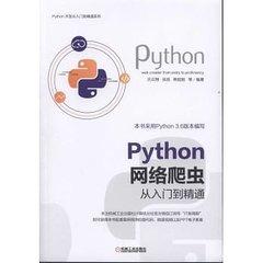 Python 網絡爬蟲從入門到精通-cover