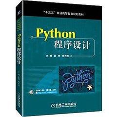 Python程序設計-cover