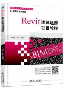 Revit建築建模項目教程-cover