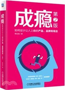 成癮:如何設計讓人上癮的產品、品牌和觀念(第2版)