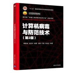 計算機病毒與防範技術(第2版)-cover