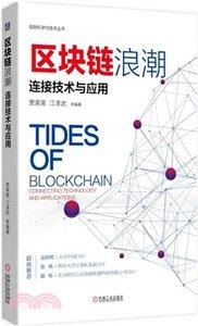 區塊鏈浪潮:連接技術與應用-cover