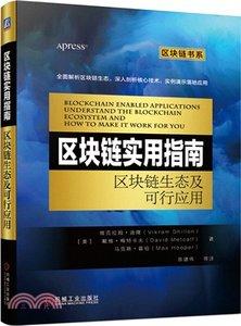 區塊鏈實用指南:區塊鏈生態及可行應用-cover
