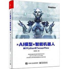 從 AI 模型到智能機器人:基於 Python 與 TensorFlow-cover