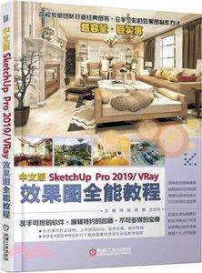 中文版SketchUpPro 2019/VRay效果圖全能教程-cover