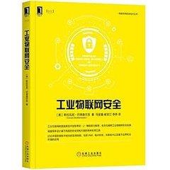 工業物聯網安全-cover