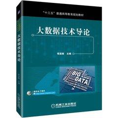 大數據技術導論-cover