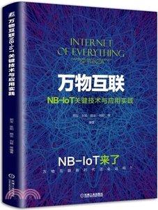 萬物互聯NB-IoT關鍵技術與應用實踐-cover